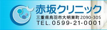 赤坂クリニック 三重県鳥羽市大東町2090-305 TEL.0599-21-0001