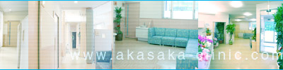 www.akasaka-clinic.com